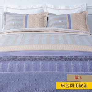 HOLA 萊恩純棉床包兩用被組 單人