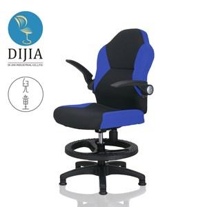 【DIJIA】B0053索爾航空收納兒童椅/成長椅/辦公椅(藍)