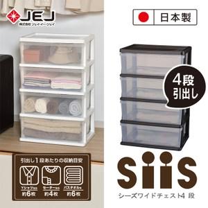 日本JEJ SiiS系列 4層寬版抽屜櫃棕色