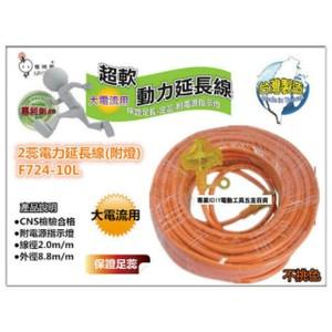 台灣製 電精靈 檢驗合格 F724 10L(8公尺.米) 2蕊 動力延