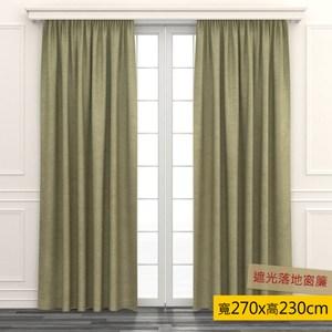 HOLA 素色遮光落地窗簾 270x230cm 綠色