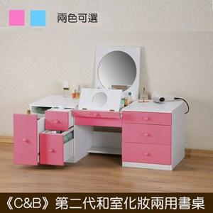 《C&B》第二代和室化妝兩用書桌-粉紅