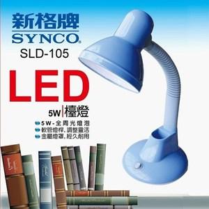 【SYNCO 新格】LED 5W全周光燈泡桌燈(SLD-105)
