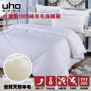 棉被【UHO】台灣製100%純羊毛保暖被