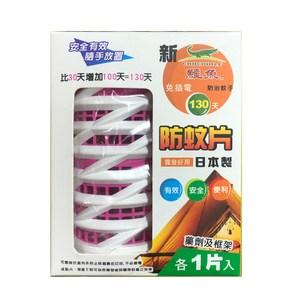 鱷魚防蚊片130天(髮捲型)