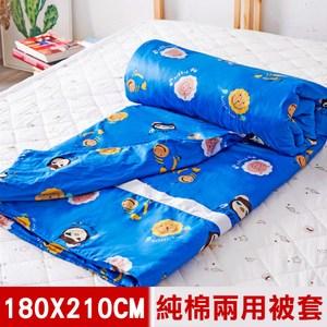 【奶油獅】同樂會系列-100%精梳純棉兩用被套-宇宙藍(雙人)