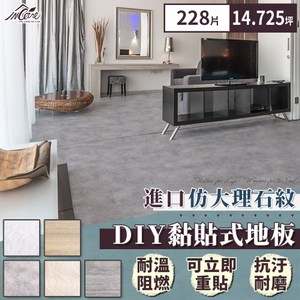 Incare 進口仿大理石紋DIY黏貼是地板-228片大理石