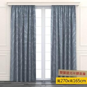 HOLA 杏櫻緹花雙層遮光半腰窗簾 270x165cm 灰藍