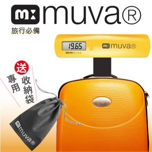 【muva】電子行李秤~出國必備,不怕行李超重!藍色