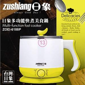 【日象】多功能快煮美食鍋 (1.8L) ZOEI-6188P