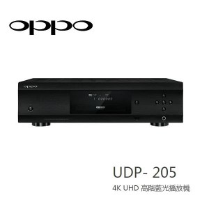 OPPO 4K UHD高階藍光播放機 UDP-205