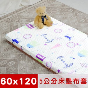 米夢家居-夢想家園-純棉+紙纖蓆面嬰兒床墊布套-白日夢(60X120)
