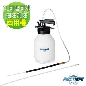 【良匠工具】6L氣動可吸可排兩用抽油機