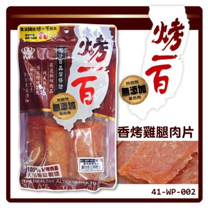 【烤一百】香烤雞腿肉片(41-WP-002)130g*7包(D181K02-1)