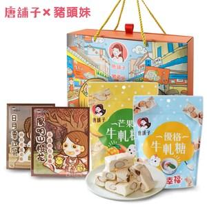 【唐舖子x豬頭妹】牛軋糖&面膜 超值禮盒組