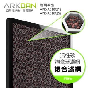 ARKDAN 空氣清淨機專用活性碳陶瓷球濾網(APK-AB18C專用,一片裝)