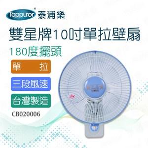 【泰浦樂】雙星牌10吋單拉壁扇TS-1036 (CB020006)