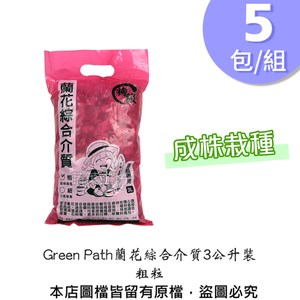 Green Path蘭花綜合介質3公升裝-粗粒 5包/組