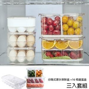 【YOUFONE】透明可分隔式瀝水保鮮盒+16格雞蛋盒冰箱收納三件組