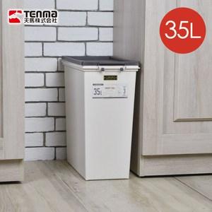【日本天馬】e-LABO密封防臭掀蓋式垃圾桶-35L米白