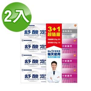 《舒酸定》牙齦護理3入+美白牙膏超值包*(2盒/組)