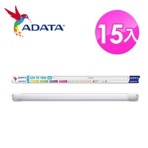 AdataLED T8 4呎玻塑燈管-白光 15入組