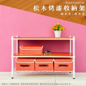 【dayneeds】松木90x45x60公分三層烤白柚木板收納層架