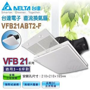 台達電子【VFB21ABT2-F】DC直流節能換氣扇 濾網型循環通風扇