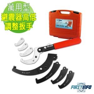 【良匠工具】替換/更換型 萬用型避震器高低調整扳手/勾扳手/板手 凹槽