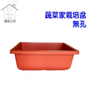 蔬菜家栽培盆-無孔(水耕栽培專用)