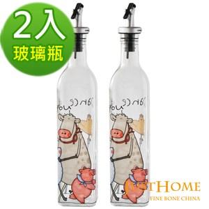 Just Home艾美諾彩繪玻璃油醋瓶500ml(2入組)氣球