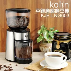Kolin歌林平錐磨盤磨豆機KJE-LNG603(可20段粗細調整
