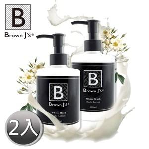 【Brown J's】白麝香絲柔香氛潤膚乳(玻尿酸+維它命E)300ml-兩入組