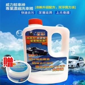【威力鯨車神】日本進口 高泡沫汽車濃縮美容洗車精900ml_專業高壓清