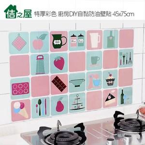 【佶之屋】特厚彩色 廚房DIY自黏防油壁貼(45x75cm)(2件組)黃色小貓+藍色餐具