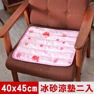 【奶油獅】雪花樂園-長效型冰砂冰涼墊/辦公坐墊/椅墊40x45粉色二入