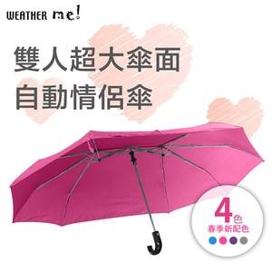 【Weather Me】雙人超大傘面自動情侶傘(蓍草粉)