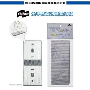 日本山崎 Condor 寬版替換海綿