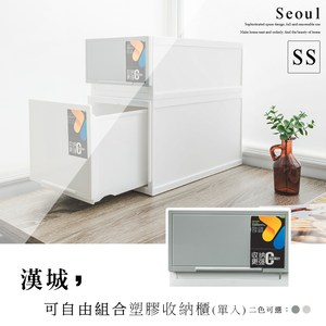 【dayneeds】漢城自由堆疊塑膠收納箱-小S灰色