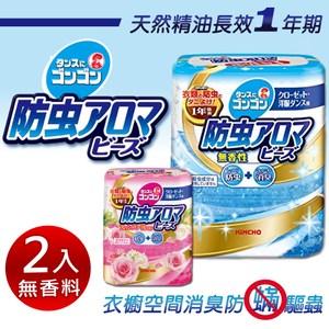 【買達人】日本金鳥衣櫥專用天然精油防蟲晶球-無香料(2入)