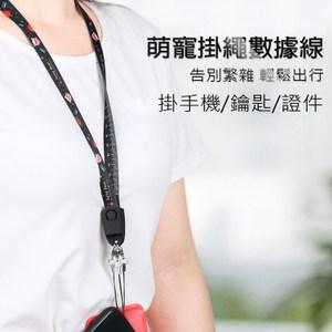 【Shop Kimo】掛繩式充電傳輸線(含量尺)蘋果8Pin 黑色