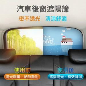汽車後擋遮陽簾 後窗隔熱簾 抗UV/防曬小白熊