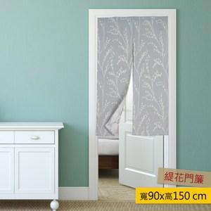 HOLA 杏櫻緹花長門簾 寬90x高150cm 灰藍色
