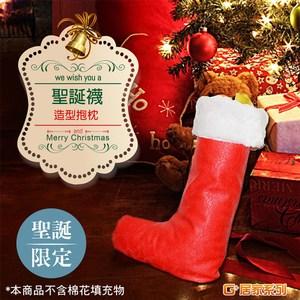 G+居家系列 聖誕襪 造型抱枕-2色( 紅色 )