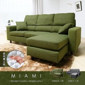 H&D MIAMI邁阿密舒適L型沙發-綠