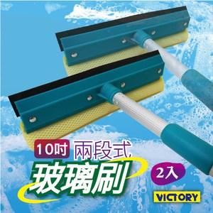 【VICTORY】二段式玻璃刷組#1027012 (2入組)