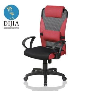 【DIJIA】時尚美學電腦椅/辦公椅(紅)