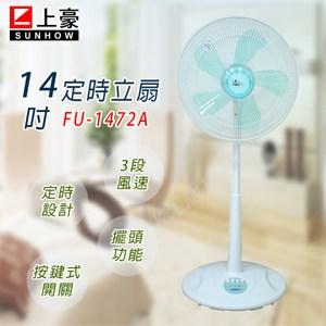 【上豪】14吋定時立扇(FU-1472A)