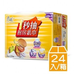 春風一秒抽廚房紙巾(120抽X3包X8串/箱)
