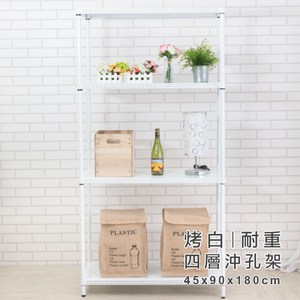 【探索生活】純白烤漆白四層沖孔板45X90X180cm 鐵架